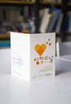 심장의 날 홍보물 제작