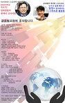 [무료특강]글로벌포럼에 초대 합니다. 무료강연 무료특강 글로벌특강