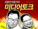 민동기 김용민의 미디어 토크 - 82화 : 조선일보 결혼 문화 바꾸기 시리즈? 코리아나 호텔이나 잘하라