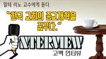 말테 리노 교수: 한국 교회의 종교개혁을 꿈꾸다.