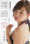 [2016.01] [Weekly Taishuu Venus] 시노자키 아이 (Ai Shinozaki,篠崎愛)