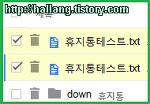 Google Drive 휴지통 삭제 및 복원 기능 테스트(같은 파일명의 파일을 삭제하고 새로 만든 후, 휴지통 복원 시)