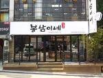 [신규오픈컨설팅]삼성역 봉남이네 창업을 도와드리며