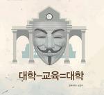 [기획-대학] 대학-교육=대학