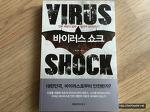 [바이러스 쇼크, 최강석, 매일경제신문사] - 바이러스 시대에 인간 생존법