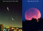 월식 사진들 모음 (Lunar Eclipse Photos)