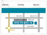 서울역센트럴자이 분양!! 모델하우스 및 현장 약도 및 모델하우스 약도, 주소 입니다.[프리미엄][분양가]