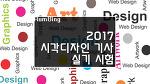 2017 시각다지인 기사 실기 후기