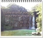 영어 속담과 삶의 이야기30-Little drops of water make the mighty ocean.(티끌 모아 태산)