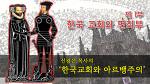 신광은 목사의 '한국 교회와 아르뱅주의' 제 1부_면죄부를 판매하는 한국 교회