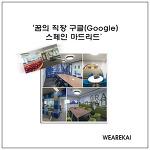 구글(Google) 스페인 마드리드