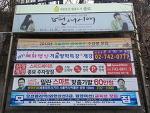 명인학원/ 성북구, 종로구 지정게시대 광고