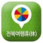 [아이폰 앱] 전북의 먹거리, 놀거리, 쉴거리 등 알짜 정보 통합 앱 '전북여행 휴(休)'
