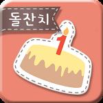 벌써 1년, 김주원의 첫 번째 생일 잔치^^