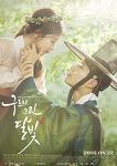구르미 그린 달빛 박보검 김유정 포스터 사진