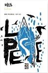 『페스트』 알베르 카뮈 (열린책들, 2014)