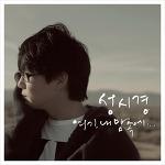 성시경 - 내게 오는 길(cover)
