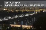 [갤럭시NX사진] 미러리스 카메라 갤럭시NX와 함께한 용봉정에서 바라본 한강대교 야경과 동작대교 야경