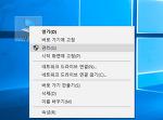 윈도우10 파티션나누기 c드라이브 d드라이브