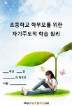 부천남초등학교 자기주도학습 시트지