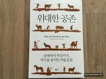 [위대한 공존, 브라이언 페이건, 반니] - 인간과 동물이 함께 한 공존의 역사