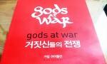 gods at war「거짓 신들의 전쟁」 / 카일 아이들먼 지음