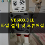 vb6ko.dll 오류해결(택1 3가지방법)