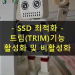 윈도우SSD 최적화 트림(TRIM)기능 활성화(켜기) 및 비활성화(끄기)
