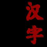 [일본어 공부/학습/독학] 일본어 상용한자 1탄 (ㄱ~ㅅ)