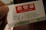 [신사동] 은행골 신사점 - 맛있는 초밥과 오도로가 있는 은행골이 신사동에도!!