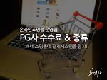 ✔PG사수수료 비교, PG사 종류 - 내 쇼핑몰에 온라인결제시스템을 !