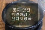 해장국맛집