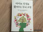 [아이의 인성을 꽃피우는 두뇌코칭, 다니엘 J. 시겔, 행복포럼] - 뇌과학을 적용한 인성교육