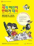 제4 세계어린이만화가대회_포스터 디자인