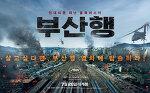 [부산행: Train To Busan] 지켜야 할 것에 대한 이야기