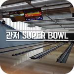 대전 서구 관저동 락볼링장 오픈