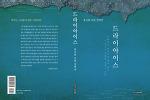 드라이아이스(홍지화 단편소설모음집, 작가와비평 발행)