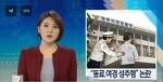 '기강해이' 제주 경찰…이번엔 성추행 논란