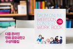 다음 온라인 만화 공모대전3 수상작품집