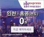 정기적 프로모션 항공권 - 홍콩 익스프레스 항공