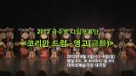 국수호디딤무용단_ 코리안드럼 영고 (KOOKSOOHO Didim Dance Company <Korean durm>)