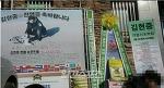 김현중 전역식 쌀화환