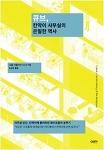 『큐브, 칸막이 사무실의 은밀한 역사』 니킬 서발 (이마, 2015)