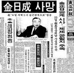 북한에 망조가 보인다고? 90년대를 돌아보라