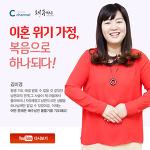 112부 : 이혼 위기 가정, 복음으로 하나 있다! (춘천한마음교회 김미경 자매 간증)
