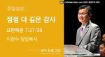 이찬수목사님설교 (2016년 11월 20일 추수감사절 예배)