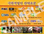 산원초 극한직업인 산원 방송 출연 정보 001