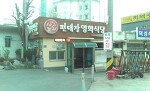 [영천 금로동 맛집] 대박 맛있는 육회비빔밥 - 편대장 영화식당 본점