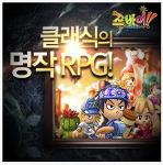 (2011) 쯔바이 온라인 루리웹 광고