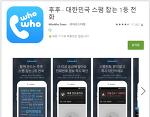 내 위치 정보, 개인정보 무단 수집? / 후후 스팸전화 앱 / 이젠 지워야 하나요?